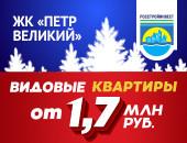 ЖК «Петр Великий». Квартиры от 1.7 млн. руб! Новогодние скидки! М. Рыбацкое