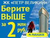 Берите квартиру выше за 2 млн. руб. ЖК