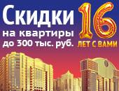 ГК «РосСтройИнвест» - 16 лет. Скидки до 300 000 рублей!