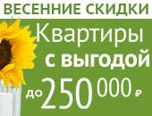 Весенние скидки в честь 16-летия компании до 250 000 рублей. ГК «РосСтройИнвест»